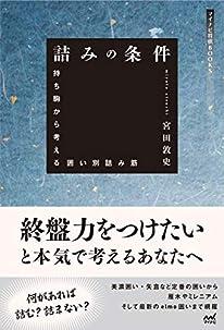 詰みの条件 (マイナビ将棋BOOKS)