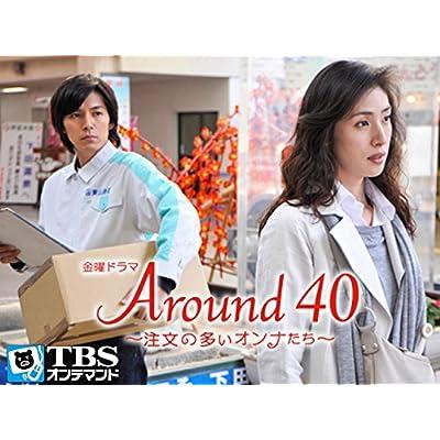 Around40〜注文の多いオンナたち〜【TBSオンデマンド】