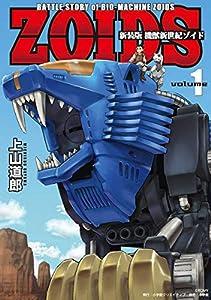 新装版 機獣新世紀 ZOIDS 1巻 表紙画像