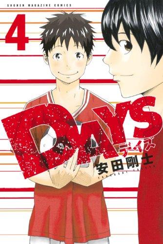 DAYS(4) (講談社コミックス)の詳細を見る