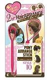 【ポニーアレンジ スティック】10秒ヘアスタイル スタイリング まとめ髪 【ShopBlueskyタグ】