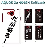 AQUOS Xx 404SH (日本語04) C [C015901_03] 名言 アニメ 格言 漢字 セリフ アクオス スマホ ケース softbank