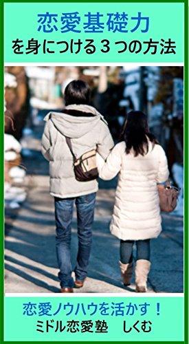 恋愛基礎力を身に着ける3つの方法: 恋愛ノウハウを活かす! ミドル恋愛塾