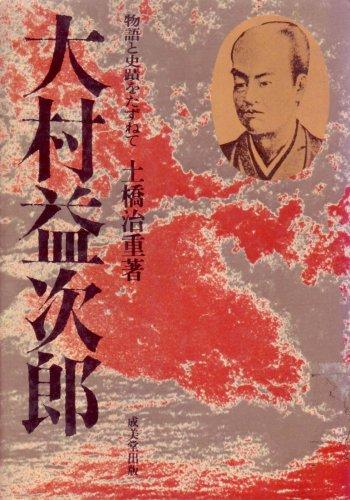 大村益次郎―物語と史蹟をたずねて (1976年)