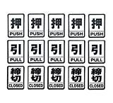 Simple Stickers Club 汎用ステッカー 「 押(PUSH)、引(PULL)、締切(CLOSED) 5.4×3.4cm 各1枚 」 事務所・会社の扉などへの貼り付けに最適 シール ロゴ 文字 外装 デザイン 目印 モノクロ 5シートセット qb600016a05n0