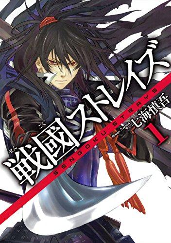 戦國ストレイズ 1巻 (デジタル版ガンガンウイングコミックス)