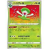 ポケモンカードゲーム S2 004/096 ハスブレロ 草 (C コモン) 拡張パック 反逆クラッシュ