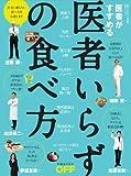 日経ホームマガジン 医者いらずの食べ方 (日経ホームマガジン 日経おとなのOFF)