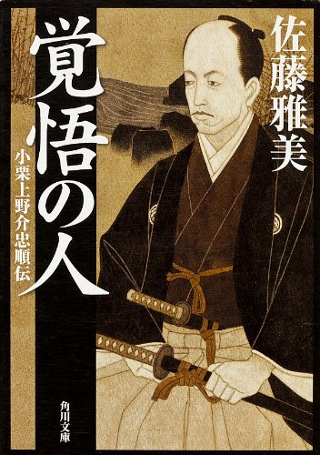 覚悟の人 小栗上野介忠順伝 (角川文庫)