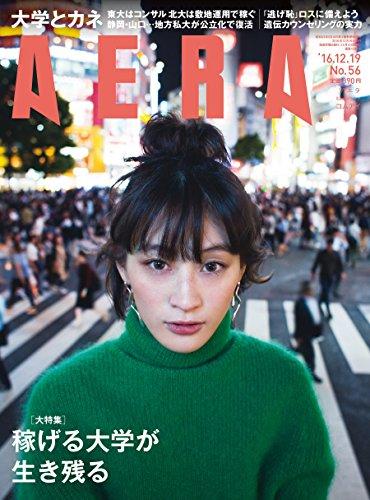 AERA(アエラ) 2016年 12/19 号 [雑誌]の詳細を見る