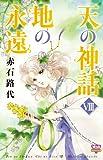 天の神話地の永遠 8 (ボニータコミックス)