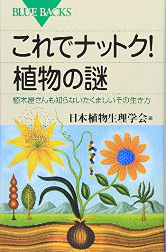 これでナットク! 植物の謎―植木屋さんも知らないたくましいその生き方 (ブル...