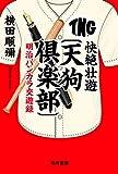 快絶壮遊〔天狗倶楽部〕 明治バンカラ交遊録 (ハヤカワ文庫JA)