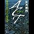 ACT 警視庁特別潜入捜査班 ACT (講談社文庫)