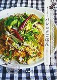 暮らして恋したバンコクごはん~タイ料理レシピコレクション