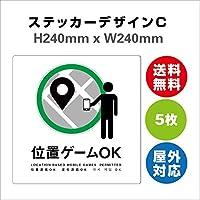 サイン ステッカーシール 多言語標識 位置ゲーム禁止 OK 150x150mm 4言語 屋内外対応 糊付き 5枚セット 送料無料 (デザインC, 240x240mm)