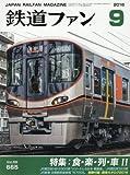 鉄道ファン 2016年 09 月号 [雑誌]