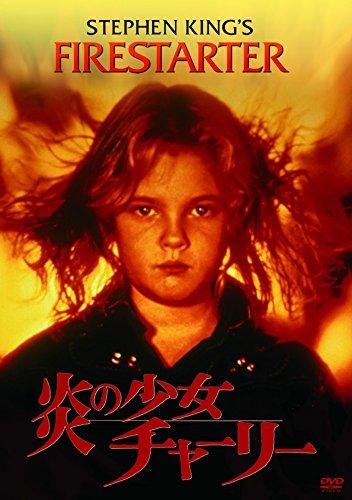 炎の少女チャーリー [DVD]