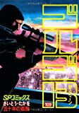ゴルゴ13 (109) (SPコミックス)