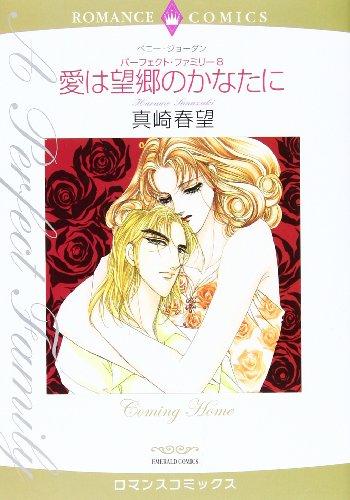 愛は望郷のかなたに―パーフェクト・ファミリー8 (エメラルドコミックス ロマンスコミックス)