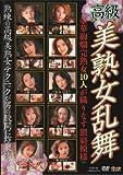 高級美熟女乱舞 [DVD] KJRB-002