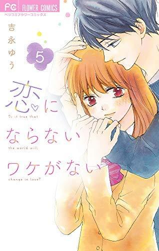 恋にならないワケがな い コミック 全5巻セット 吉永ゆう