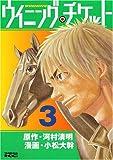 ウイニング・チケット(3) (ヤンマガKCスペシャル)