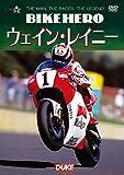 BIKE HERO ウェイン・レイニー[DVD]