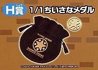ドラゴンクエスト 1/1サイズ ちいさなメダル【ふくびき所スペシャル H賞】