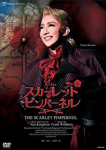 星組宝塚大劇場公演 ミュージカル『THE SCARLET PIMPERNEL』 [DVD]