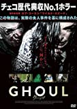 GHOULグール [DVD]