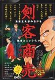 剣客商売 暗殺 (SPコミックス SPポケットワイド)