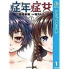 症年症女 1 (ジャンプコミックスDIGITAL)
