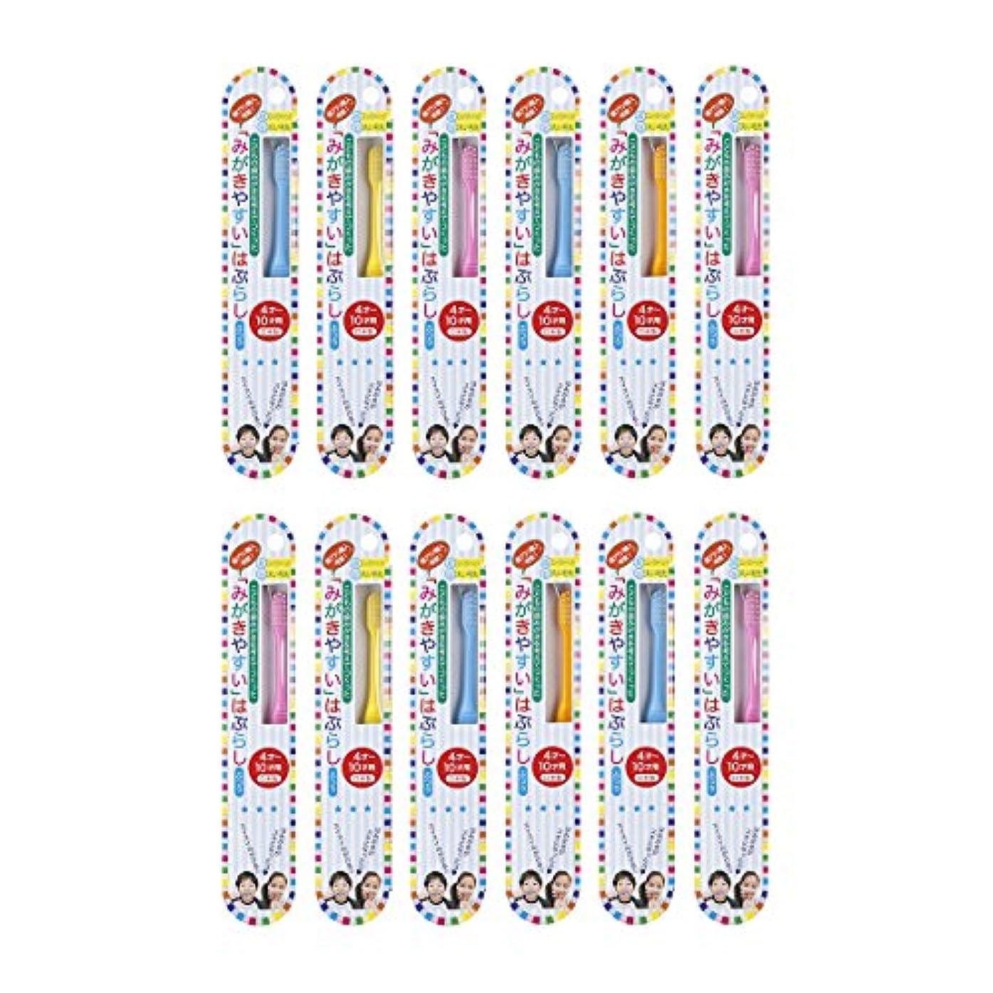 抱擁サポート間隔歯ブラシ職人Artooth 日本製 田辺重吉 磨きやすい歯ブラシこども用 LT-10 (12本パック)