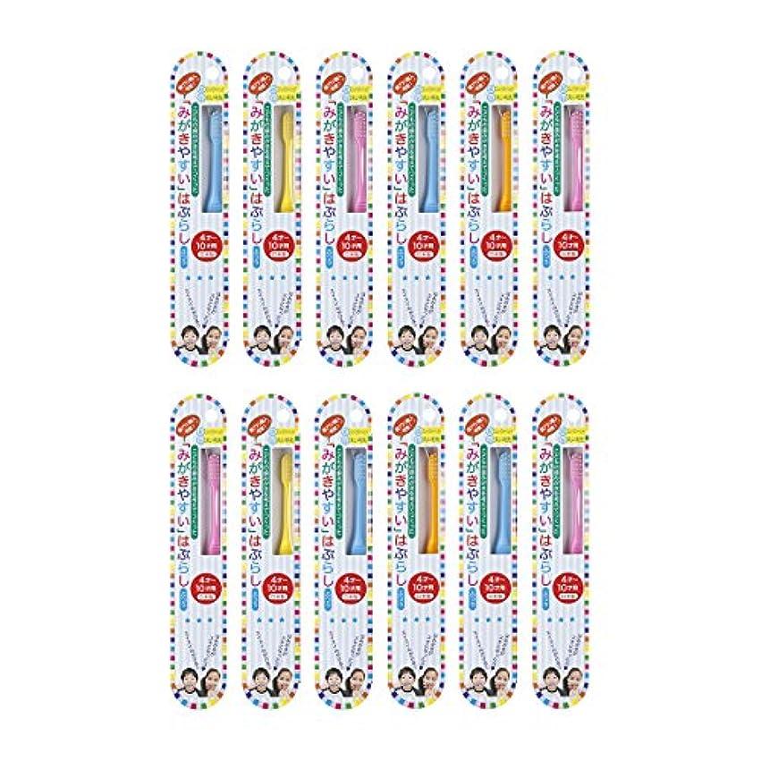 ジャンプ雑多な膨張する歯ブラシ職人Artooth 日本製 田辺重吉 磨きやすい歯ブラシこども用 LT-10 (12本パック)