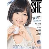 SHE (SCREEN HEROINES)  特集/前田敦子と「もしドラ」 (スクリーン特編版)