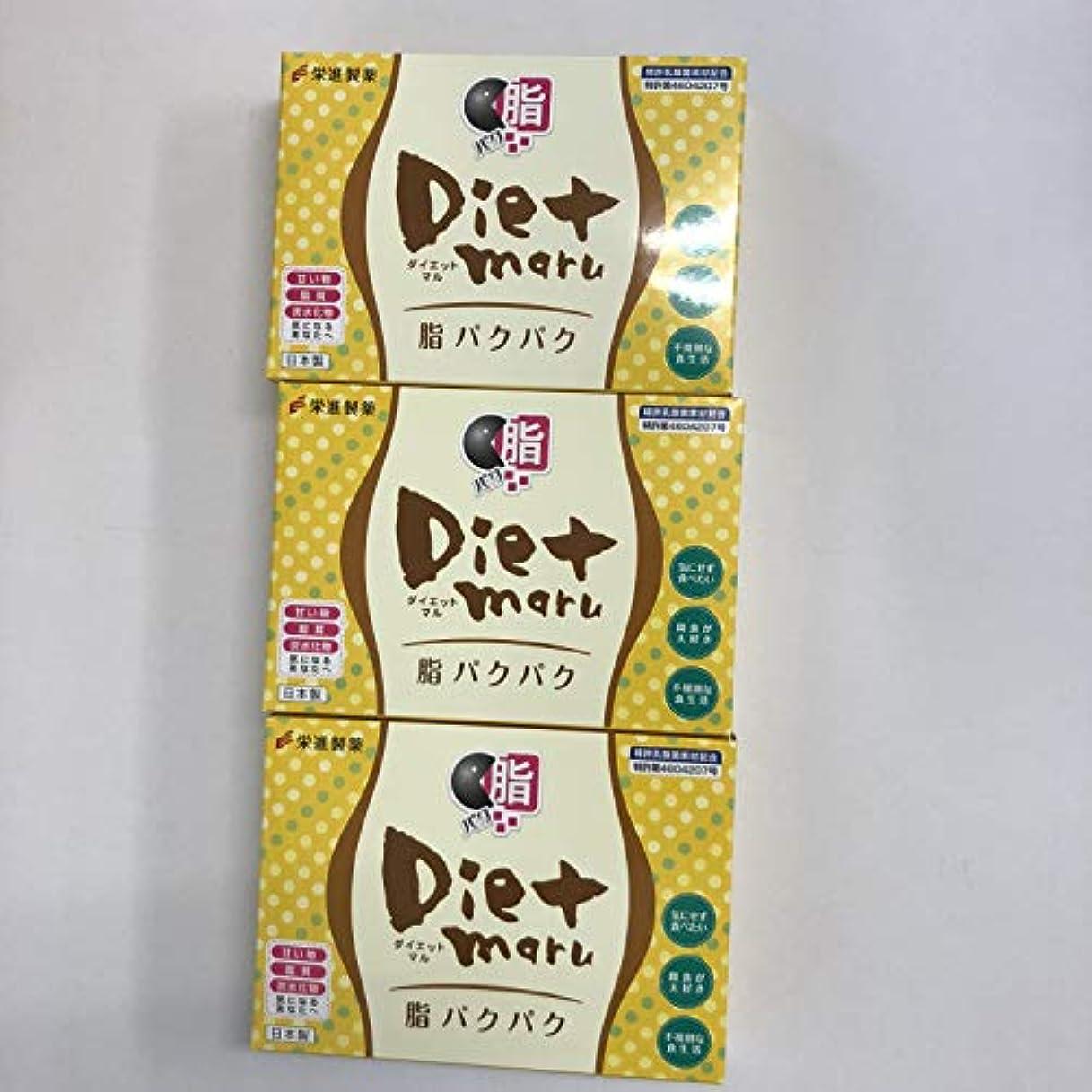Diet maruダイエットマル 脂パクパク 吸脂丸 お得3個セット吃油丸