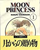 ムーンプリンセス / 垣野内 成美 のシリーズ情報を見る