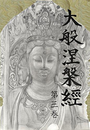 大般涅槃経 第三巻 (大乗経典)