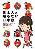 Nihonjin no shiranai Nihongo (The Japanese the Japanese don't know)