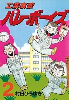 工業哀歌バレーボーイズ(2) (ヤングマガジンコミックス)