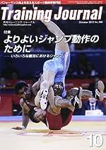 トレーニング・ジャーナル2012年10月号