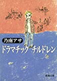 ドラマチック チルドレン(新潮文庫)