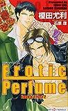 Erotic Perfume (エロティックパフューム) LOVE&TRUST2 (SHYノベルス)