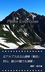 Photo Collection of 劒岳: 北アルプスは立山連峰「劒岳」別山、雄山の魅力も満載!