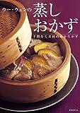 ウー・ウェンの蒸しおかず 手間なく素材の味を生かす (扶桑社BOOKS)