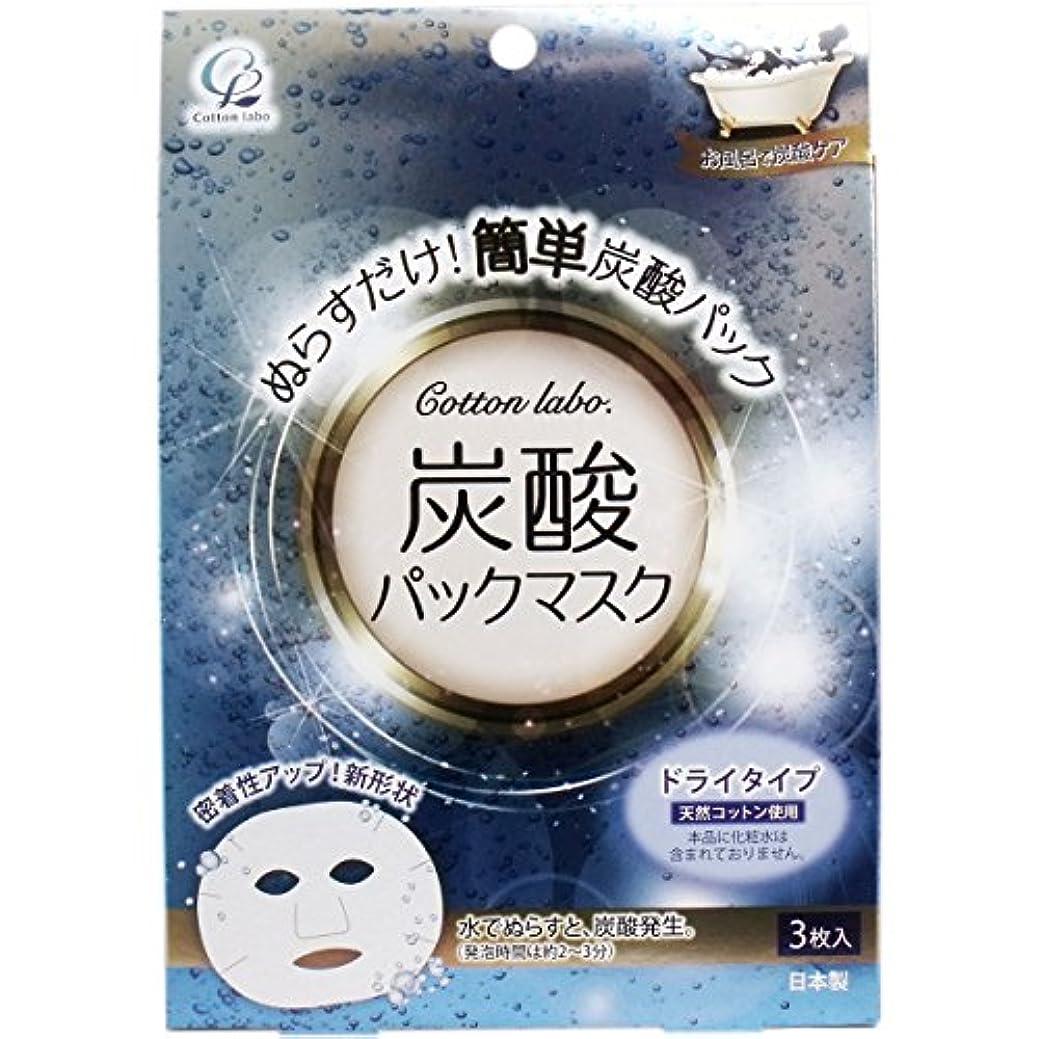 流産麦芽インサートコットン?ラボ 炭酸パックマスク 3枚