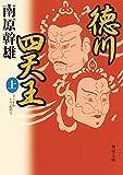 徳川四天王(上)<徳川四天王> (角川文庫)