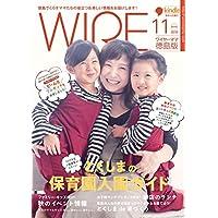 月刊ワイヤーママ徳島版2018年11月号: 頑張るママたちにワイヤーママからプレゼント・とくしまの保育園入園ガイド