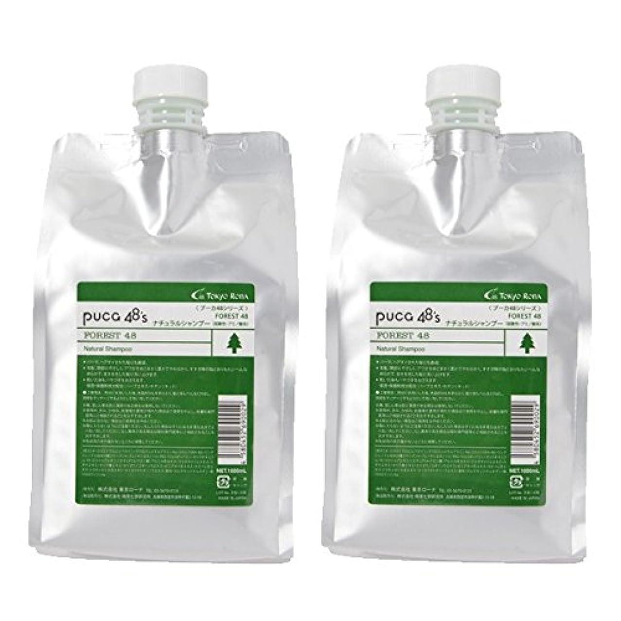 有料位置づける結論プーカ48シリーズ FOREST 48 ナチュラルシャンプー (弱酸性?アミノ酸系) 1000mL 2本セット